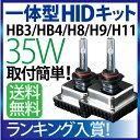mini 一体型 HID H11 H8 HB3 HB4 35W HIDキット フォグ ヘッドライトに オールインワン HID 一体型HID 3000K(イエロー...