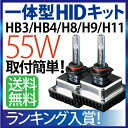 mini 一体型 HID 55W HIDキット H11 H8...