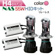hid h4 HIDキット リレーレス 55W H4 (Hi/Low) hidキット ピンク 12V対応 NAS製 ★ナノテク式HID★ スライド式 HID(キセノン)/H4 キット/hidキット 送料無料 05P28Sep16