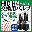 12V/24V兼用 HIDバルブ (バーナー) 【 H4 】 スライド式/上下式 HID バーナー 交換バルブ 【送料無料】 HID バルブ H4 hidバルブ...
