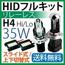 hid h4 キット 35W 取付簡単! HID H4 キット/HID H4 35W リレーレス ハイエース アルファード N-BOX フィット タント ミラ クラウン ワゴンR ハイラックスサーフ…ete 1年保証 送料無料