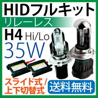 hidh4キットhidh4リレーレスhidh435W