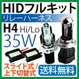 hid h4 キット 35W リレーハーネス スライド式/上下切替式【HID 送料無料】HID H4 キット/HID H4 55W/HID H4