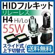 hid h4 キット 55W 取付簡単!リレーレス 【HID 送料無料】HID H4 キット/HID H4 55W/hid h4 リレーレス