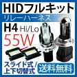 hid h4 キット 55W スライド式/上下切替式【HID 送料無料】HID H4 キット/HID H4 55W/HID H4 05P29Jul16