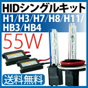 HIDキット 55W 【 H1 H3 H7 H8 H11 HB3 HB4 】3000K 4300K 6000K 8000K 10000K 12000K 30000K HID フォグランプ ヘッドライト HID H11 35W フォグ イエロー 1年保証 送料無料