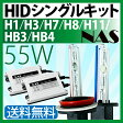 HIDキット 55W H1/H3/H7/H8/H11/HB3/HB4【NAS HID 送料無料】HID フォグランプ/HID H11/HID HB4/HID HB3/HID H8/ 532P16Apr19 10P18Jun16