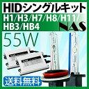 NAS HIDキット 55W 【 H1 H3 H7 H8 H11 HB3 HB4 】3000K 4300K 6000K 8000K 10000K 12000K 30000K HID フォグランプ ヘッドライト HID H11 35W フォグ イエロー バラスト3年保証 送料無料