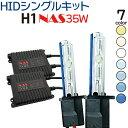 エクストレイル t31 前期 HID ヘッドライト H1(ハイビーム) ヘッドライト H22.7〜H25.11 エクストレイル t31 HID 35W ヘッドライト エクストレイル H1 エクストレール HID X-TRAIL 送料無料