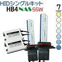 ヴェルファイア 20系 前期 HID フォグランプ HB4 フォグランプ H20.5〜H23.10 ヴェルファイア 20系 フォグ HID 55W フォグランプ ヴェルファイア フォグランプ HB4 ヴェルファイア HID 送料無料