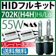 【送料無料】 hid h4 702K HIDキット リレーハーネス 55W H4 (Hi/Low) hidキット 12V対応 スライド式 HID(キセノン)/H4 キット/hidキット