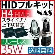 hid h4 キット 35W 取付簡単!リレーレス スライド式/上下切替式【HID 送料無料】HID H4 キット/HID H4 35W/hid h4 リレーレス