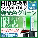 HID バルブ(バーナー) グリーン 緑 12V/24V 【H1 H3 H7 H8 H11 HB3 HB4】 バルブ フォグランプ hid バーナー hidバルブ 55w hidバルブ 35w hidバルブ 24v HID グリーン バルブ 送料無料 10P03Dec16