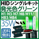 NAS HIDキット グ...