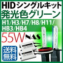 NAS HIDキット グリーン(緑) 55W 【 H1 H3 H7 H8 H11 HB3 HB4 】 発光色グリーン HID フォグランプ ヘッドライト HID H11 35W フォグ グリーン バラスト3年保証 送料無料 10P03Dec16