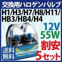 【5個セット】 ハロゲンバルブ 55W H4/H3/H7/H8/H11/HB3/HB4 12V 交換用 ハロゲンバルブ【送料無料】【3000円ポッキリ】
