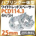 ハブ一体型 ワイドトレッドスペーサー 25mm PCD114...