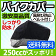 バイクカバー 防水 XXL 携帯袋付! 防汚・紫外線対策に 【バイクカバー 送料無料】