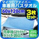 【3枚セット】車専用 バスタオル マイクロファイバー 洗車後1台分の水分を吸収! 60 x