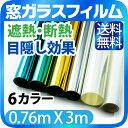 窓ガラス フィルム 断熱 UV 99%カット 【0.76m×...