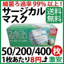 サージカルマスク【400枚】細菌ろ過効率(BFE)99%以上◆3層構造◆風邪/花粉/ほこり対策◆VMS-1000