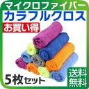 【5枚セット】マイクロファイバー タオル 洗って繰り返し使え...