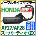 ホンダ スーパーディオ/ZX マフラー 排ガス規制前エンジン対応 AF27 AF28 ノーマルタイプマフラー スーパーDIO スーパーディオ マフラー スーパーディオZX スーパーDIO ZX 純正タイプ バイクパーツ 送料無料