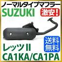 【ポイント20倍】スズキ レッツ2 マフラー ノーマルタイプマフラー CA1KA CA1PA Let's2 SUZUKI マフラー バイクマフラー 純正タイプ バイクパーツ 送料無料