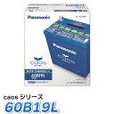Panasonic カーバッテリー caosシリーズ 60B19L パナソニック バッテリー カオス 標準車用 最高水準