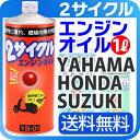 2サイクルエンジンオイル バイク用 ヤマハ ホンダ スズキ YAMAHA HONDA SUZUKI バイク 2サイクル エンジン オイル 交換用 送料無料 【TR412】