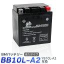 バイク バッテリー YB10L-A2 互換【BB10L-A2】 充電・液注入済み ( FB10L-A2 12N10-3A-2 GM10Z-3A FB10L-A2 ) 1年保証 送料無料 グラストラッカー (BA-NJ47A) ボルティー Type1/2/C/T GSX400FS インパルス GS250FW Z250FT KZ900A