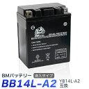 バイク バッテリー YB14L-A2 互換【BB14L-A2】 充電・液注入済み ( SB14L-A2 SYB14L-A2 GM14Z-3A M9-14Z ) 1年保証 送料無料 エリミネーター バルカン GS1100 KATANA カタナ FT400 CB650 CB750F