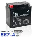 バイク バッテリー YB7-A 互換【BB7-A】 充電 液注入済み ( YB7-A 12N7-4A GM7Z-4A FB7-A )1年保証 送料無料 GN125E GS125E バーディDX バーディー70/80 ジェンマ125 GT380 ハーレーダビットソン XLCH Series FX Series Kick-Starter