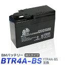 バイク バッテリー YTR4A-BS 互換【BTR4A-BS】 充電・液注入済み(YTR4A-BS/CT4A-5/GTR4A-5/FTR4A-BS) 1年保証 送料無料 ライブDIO ZX マグナ50 ゴリラ モンキー ジョルノスーパーカブ50 タクト ライブディオ モンキー トピック