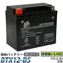 バイク バッテリー YTX12-BS 互換【BTX12-BS】 充電 液注入済み(YTX12-BS / CTX12-BS / GTX12-BS / FTX12-BS / STX12-BS ) 1年保証 送料無料 CBR600F/1100XX フュージョンX マグナ750RS フュージョン フォーサイト Ninja400R ゼファー400 除雪機 バッテリー