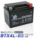 バイク バッテリー YTX4L-BS 互換【BTX4L-BS...