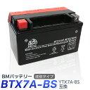 バイク バッテリー YTX7A-BS 互換【BTX7A-BS】 液別バッテリー ( YTX7A-BS / CTX7A-BS / FTX7A-BS / GTX7A-BS / KTX7A-BS ) 1年保証 送料無料 GSX400 RF400R マジェスティ125 アヴェニス150 イナズマ400 シグナス バンディット ベクスター