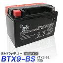 バイク バッテリー YTX9-BS 互換【BTX9-BS】液別バッテリー (YTX9-BS / CTX9-BS / GTX9-BS / FTX9-BS / YTR9-BS / STX9-BS ) 1年保証 送料無料 CBR600F/400R/900RR/250R スティード SR400 バンディット エストレヤ スカイウェイブ NSR125 XR250