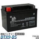 バイク バッテリー YTX9-BS 互換【BTX9-BS】 充電・液注入済み(YTX9-BS / CTX9-BS / GTX9-BS / FTX9-BS / Y...