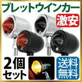 ブレット ウインカー 2個セット メッキ/ブラック オレンジ/スモーク ウインカー 汎用 リアウインカー M10 モンキー ミニウィンカー ヘッドライト・ウインカー・テールランプ