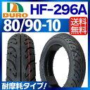DURO バイク タイヤ HF-296A 【80/90-10...
