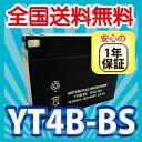yt4b-bs バイク バッテリー YT4B-BS ★充電・液注入済み(互換:CT4B-5 FT4B