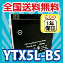 ytx5l-bs バイク バッテリー YTX5L-BS ★充電・液注入済み(互換:CTX5L-BS GTX5L-BS FTX5L-BS) 05P28Sep16