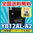 【1年保証・】バッテリーYB12AL-A2(FB12AL-A2/ DB12AL-A2/12N12A-3A )除雪機バッテリー【送料無料】 05P27May16