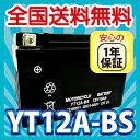 バッテリーYT12A-BS( ST12A-BS FT12A-BS FTZ9-BS 互換)【1年保証】 10P18Jun16
