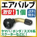 タイヤ交換時エアバルブ 曲型 1個 ヤマハ ホンダ スズキ系 【PVR70】 ポイント消化