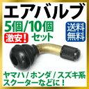 タイヤ交換時エアバルブ 曲型 5個セット ヤマハ ホンダ スズキ系 【PVR70】