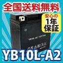 バイク バッテリー YB10L-A2 充電・液注入済み (互換: FB10L-A2 12N10-3A-2 GM10Z-3A FB10L-A2 ) 1年保証 送料無料 グラストラッカー (BA-NJ47A) ボルティー Type1/2/C/T GSX400FS インパルス GS250FW Z250FT KZ900A