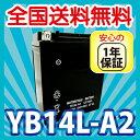 バッテリー YB14L-A2 CB14L-A2 CB750K GT750 ZII GSX1100S カタナ 充電済み