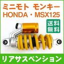 リアショック モンキー(monkey)/MSX125 サスペンション タンク付 1本 240mm イエロー リアサスペンション モンキー リアショック リアサス...
